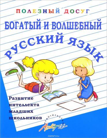 Богатый и волшебный русский язык