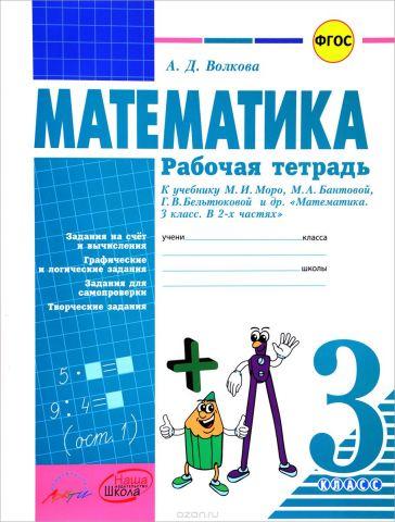 Математика. 3 класс. Рабочая тетрадь к учебнику М. И. Моро, М. А. Бантовой, Г. В. Бельтюковой и др.