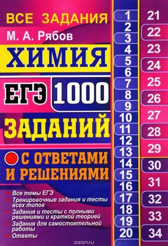 ЕГЭ. 1000 заданий с ответами и решениями по химии. Все задания части 1 и 2