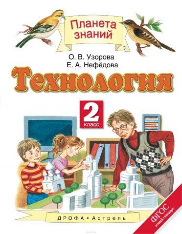 Технология. 2 класс. Учебник