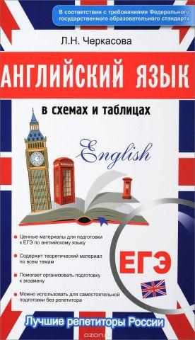 ЕГЭ. Английский язык в схемах и таблицах