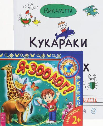 Я - зоолог! Кукараки в мире животных (комплект из 2 книг)