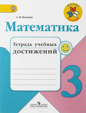 Математика. Тетрадь учебных достижений.  3 класс. Учебное пособие для общеобразовательных организаций