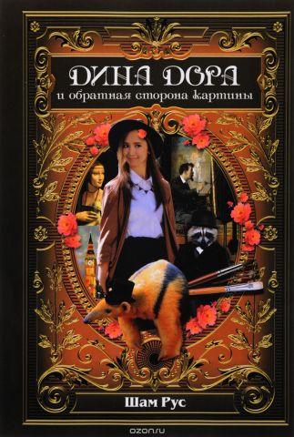 Дина Дора и обратная сторона картины