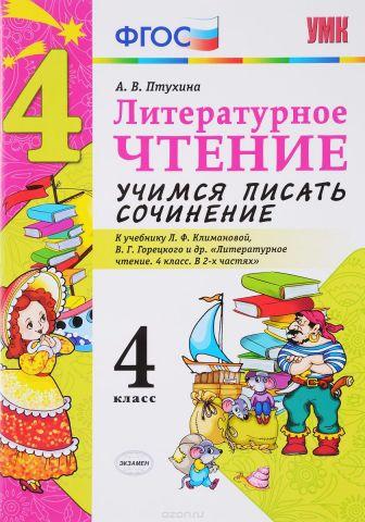 Литературное чтение. 4 класс. Учимся писать сочинение. К учебнику Л. Ф. Климановой, В. Г. Горецкого и другие