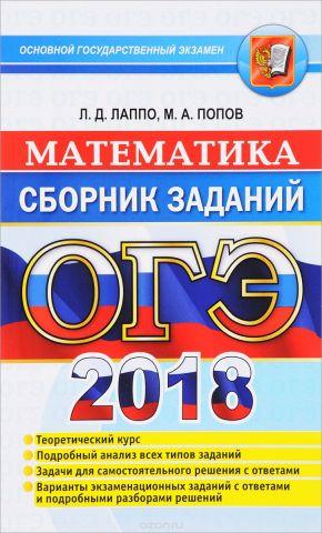 ОГЭ 2018. Математика. Сборник заданий