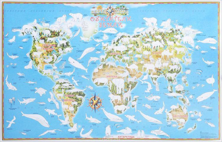 Карта-раскраска. Обитатели Земли