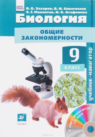 Биология. Общие закономерности. 9 класс. Учебник-навигатор (+ CD)