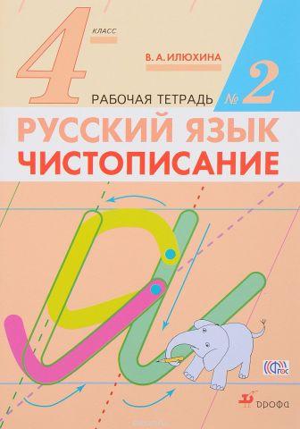 Русский язык. Чистописание. 4 класс. Рабочая тетрадь № 2