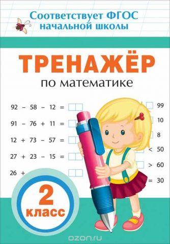 Математика. 2 класс. Тренажер