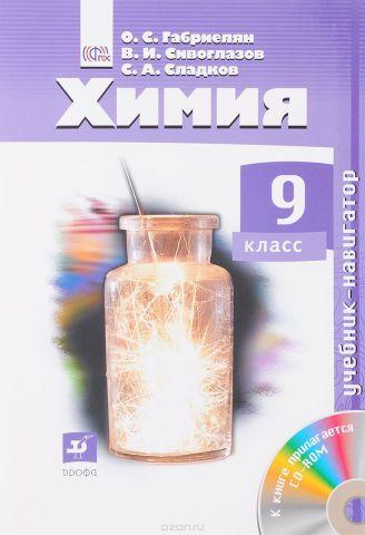 Химия. 9 класс. Учебник (+ CD)
