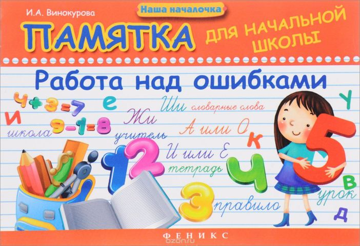 Памятка для начальной школы. Работа над ошибками