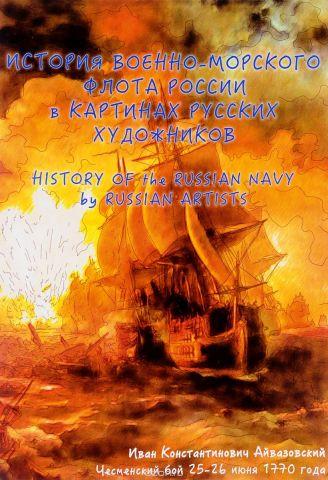История военно-морского флота России в картинах русских художников / History of the Russian Navy by Russian Artists
