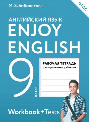 Enjoy English / Английский язык. 9 класс. Рабочая тетрадь с контрольными работами