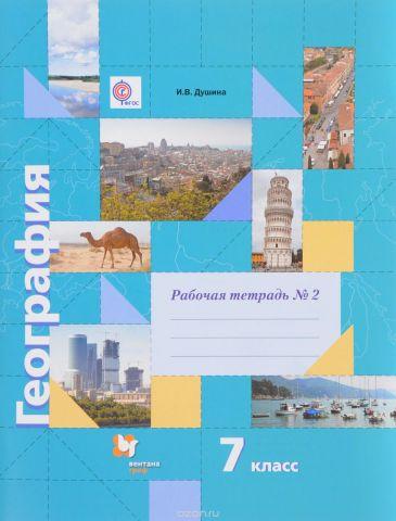 География. 7 класс. Рабочая тетрадь №2 к учебнику И. В. Душиной, Т. Л. Смоктунович