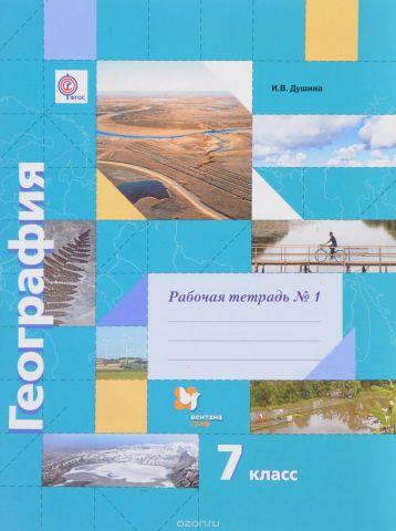 География. 7 класс. Рабочая тетрадь №1 к учебнику И. В. Душиной, Т. Л. Смоктунович