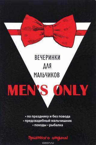 Men's only. Вечеринки для мальчиков