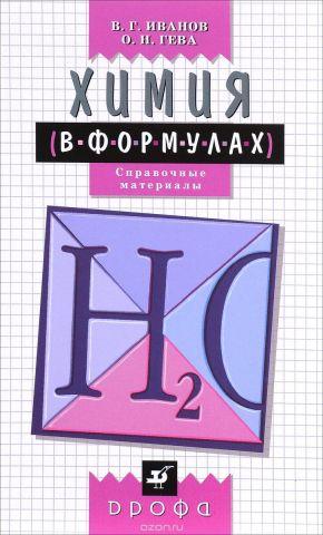 Химия в формулах. 8-11 класс. Справочное пособие