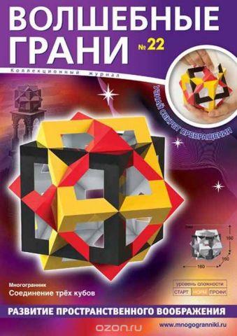 Набор Волшебные грани. Соединение 3-х кубов. Набор для развития пространственного воображения