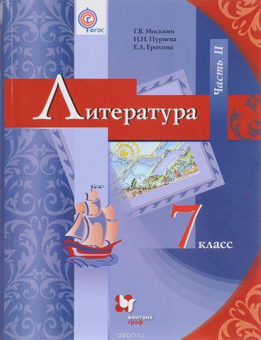 Литература. 7класс. Учебник Часть 2