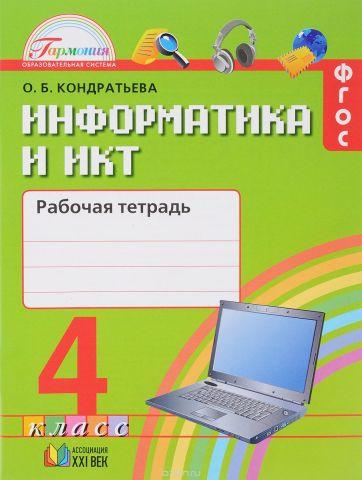 Информатика и ИКТ. 4 класс. Рабочая тетрадь