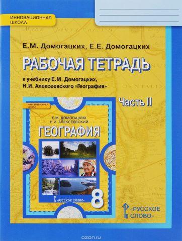 География. 8 класс. Рабочая тетрадь. В 2 частях. Часть 2. К учебнику Е. М. Домогацких, Н. И. Алексеевского