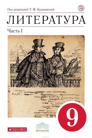 Литература. 9 класс. Учебник-хрестоматия. В 2 частях. Часть 1