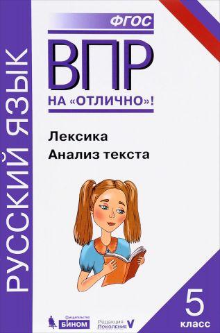 ВПР. Русский язык. 5 класс. Лексика. Анализ текста. Практикум