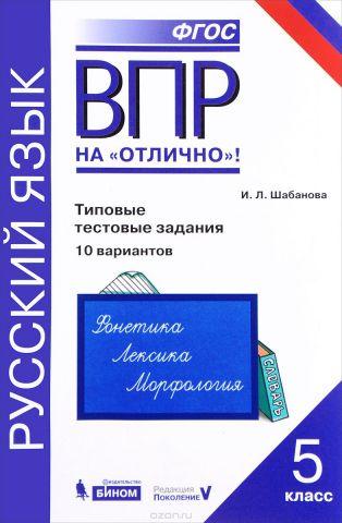 ВПР. Русский язык. 5 класс. Типовые тестовые задания. 10 вариантов. Практикум
