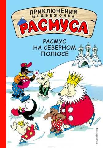 Расмус на Северном полюсе