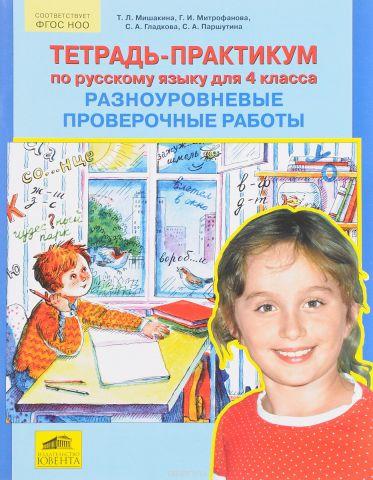 Русский язык. 4 класс. Разноуровневые проверочные работы. Тетрадь-практикум
