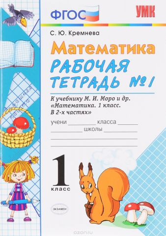 Математика. 1 класс. Рабочая тетрадь №1. К учебнику М. И. Моро и др. ФГОС