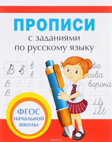 Русский язык. Прописи с заданиями