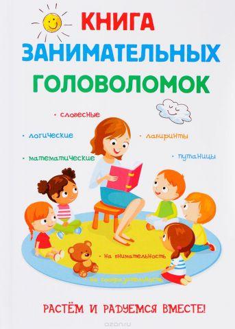 Книга занимательных головоломок
