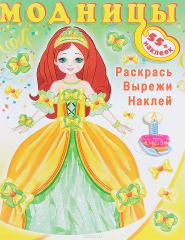 Принцесса. Модницы (+ наклейки)