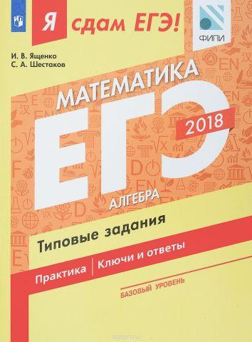 ЕГЭ 2018. Математика. Типовые задания. Базовый уровень. В 3 частях. Часть 1. Алгебра