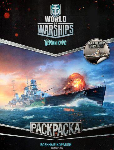 World of Warships. Военные корабли. Раскраска с наклейками