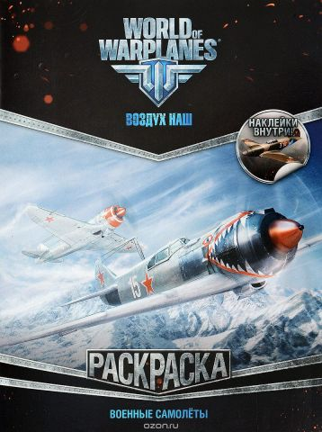 World of Warplanes. Военные самолеты. Раскраска с наклейками