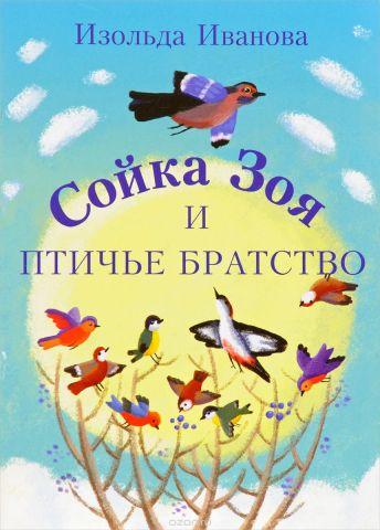 Сойка Зоя и птичье братство