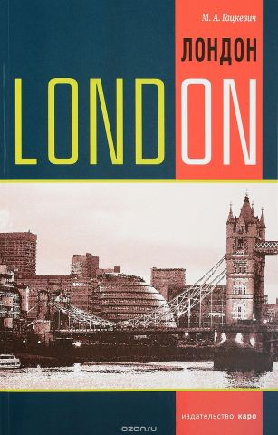 London: Topics, Exercises, Dialogues / Лондон. Темы, упражнения, диалоги. Учебное пособие