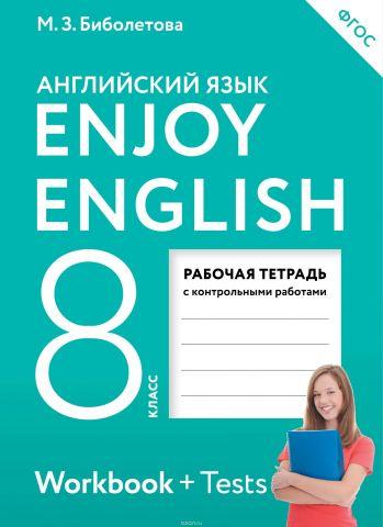 Enjoy English / Английский с удовольствием. 8 класс. Рабочая тетрадь