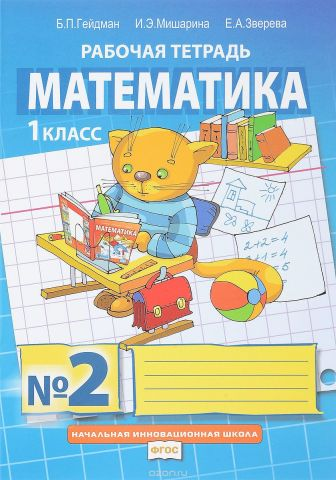 Математика. 1 класс. Рабочая тетрадь №2