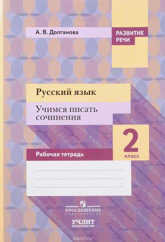Русский язык. 2 класс. Учимся писать сочинения. Рабочая тетрадь