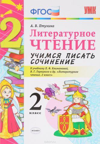 Литературное чтение. 2 класс. Учимся писать сочинение. К учебнику Л. Ф. Климановой, В. Г. Горецкого