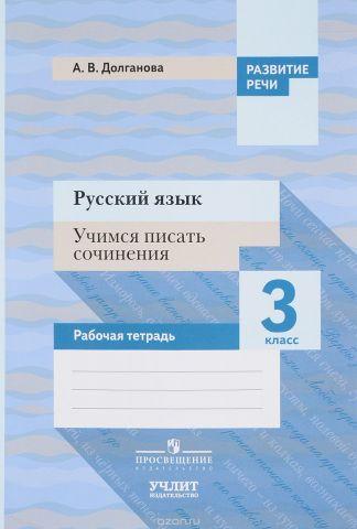 Русский язык. 3 класс. Учимся писать сочинения. Рабочая тетрадь