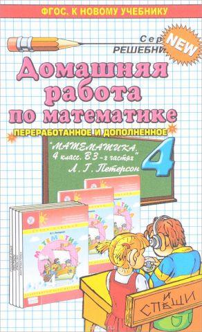 Математика. 4 класс. Домашняя работа. К учебнику Л. Г. Петерсон