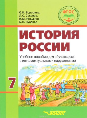 История России. 7 класс. Учебное пособие