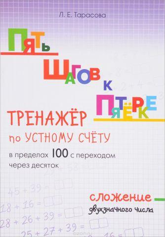 Тренажёр по устному счёту в пределах 100 с переходом через десяток. Сложение двухзначного числа