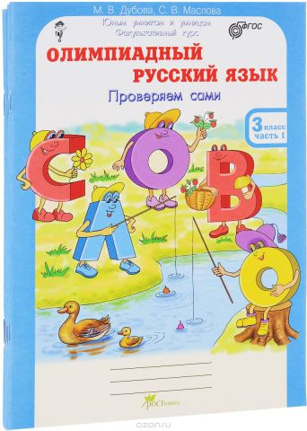 Олимпиадный русский язык. 3 класс. Рабочая тетрадь. В 4 частях (комплект из 4 тетрадей)