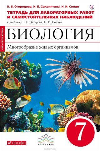 Биология. Многообразие живых организмов. 7 класс. Тетрадь для лабораторных работ и самостоятельных наблюдений